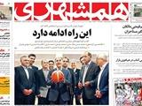 صفحه اول روزنامه همشهری یکشنبه ۱۹ فروردین ۱۳۹۷