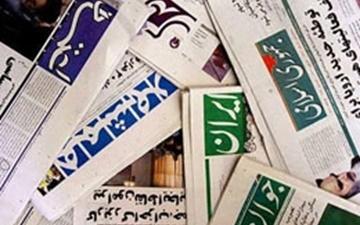 چهارم اردیبهشت   مهمترین خبر روزنامههای صبح ایران