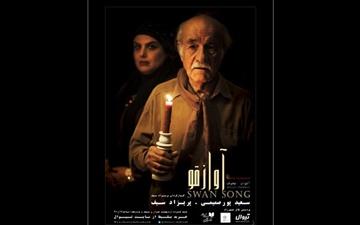 با آواز قو اثر چخوف   سعید پورصمیمی به تئاتر باز میگردد