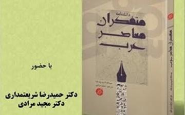 متفکران معاصر عرب