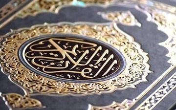 مجله قرآن کریم
