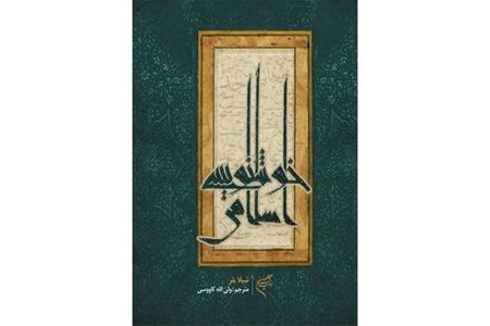عرضه خوشنویسی اسلامی در نمایشگاه کتاب