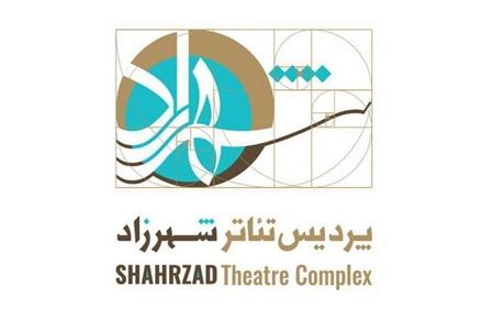 نمایش های تازه در پردیس تئاتر شهرزاد