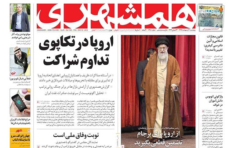 صفحه اول روزنامه همشهری پنج شنبه ۲۰ اردیبهشت