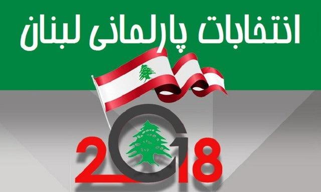 نتایج نهایی انتخابات پارلمانی لبنان 