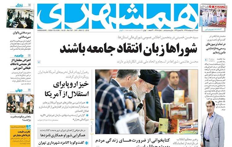صفحه اول روزنامه همشهری شنبه ۲۲ اردیبهشت