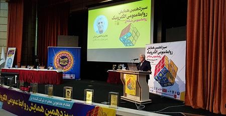 سیزدهمین همایش روابطعمومی الکترونیک برگزار شد