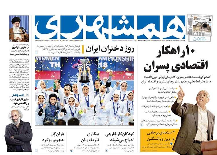 صفحه اول روزنامه همشهری یکشنبه ۲۳ اردیبهشت
