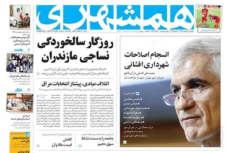 صفحه اول روزنامه همشهری دوشنبه ۲۴ اردیبهشت