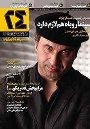 همشهری ۲۴ بهترین مجله سینمایی نمایشگاه مجلات ترکیه شد