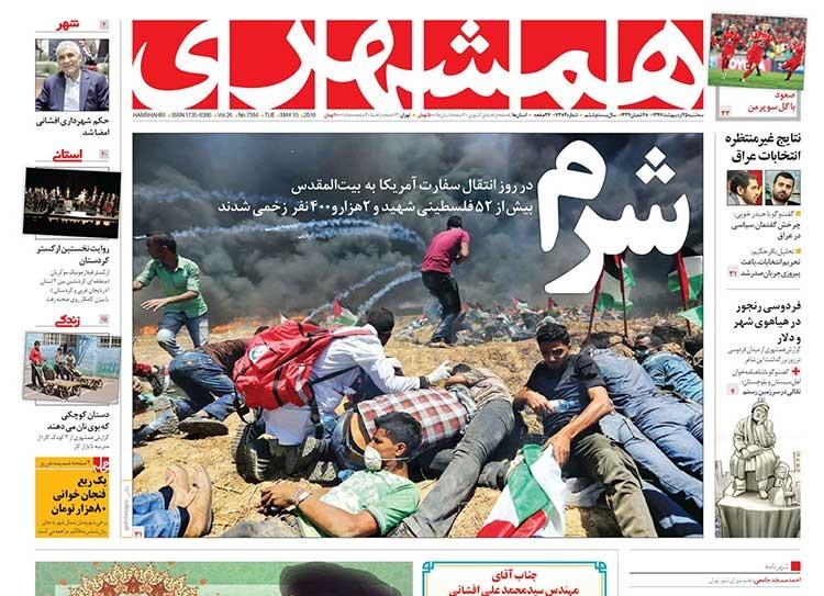 صفحه اول روزنامه همشهری سه شنبه ۲۵ اردیبهشت