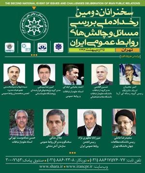 دومین رخداد ملی بررسی مسائل و چالش های روابط عمومی ایران