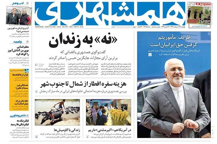 صفحه اول روزنامه همشهری چهارشنبه ۲۶ اردیبهشت