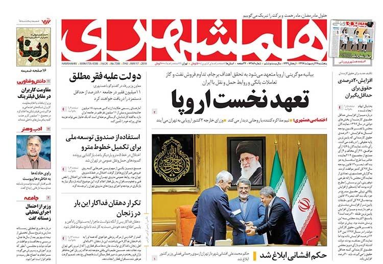 صفحه اول روزنامه همشهری پنج شنبه ۲۷ اردیبهشت