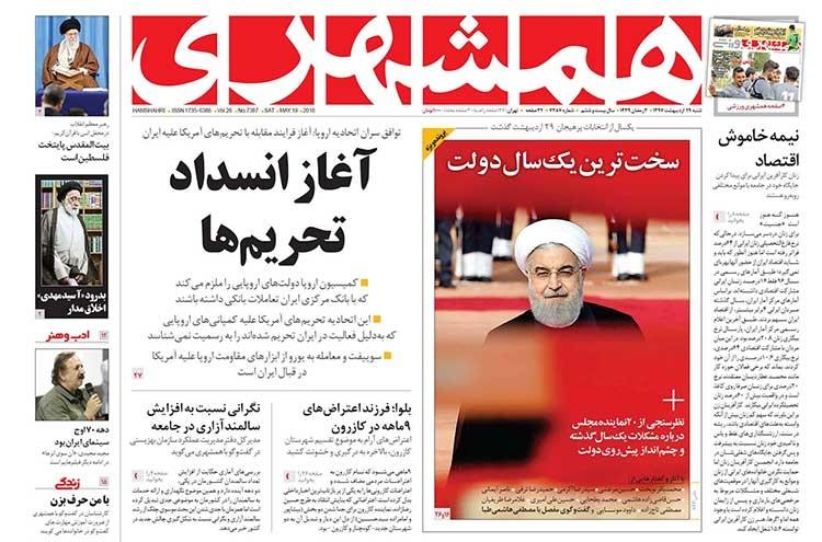 صفحه اول روزنامه همشهری شنبه ۲۹ اردیبهشت