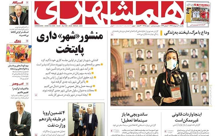 صفحه اول روزنامه همشهری یکشنبه ۳۰ اردیبهشت ۱۳۹۷