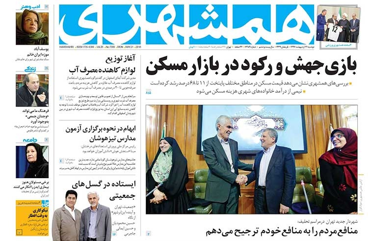 صفحه اول روزنامه همشهری دوشنبه ۳۱ اردیبهشت