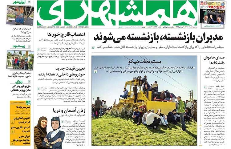 صفحه اول روزنامه همشهری سه شنبه ۱ خرداد