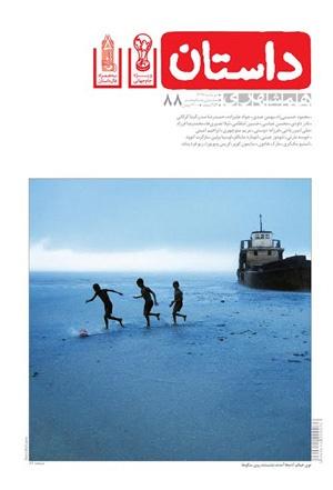 همشهری داستان ویژه جامجهانی منتشر شد