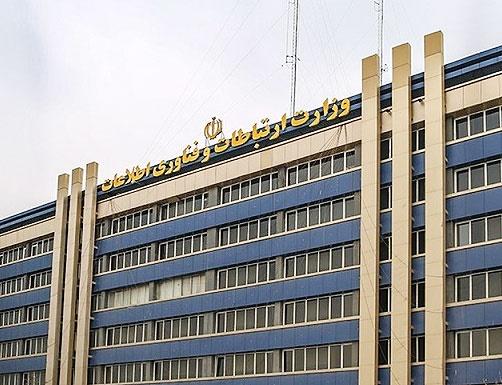وزارت ارتباطات