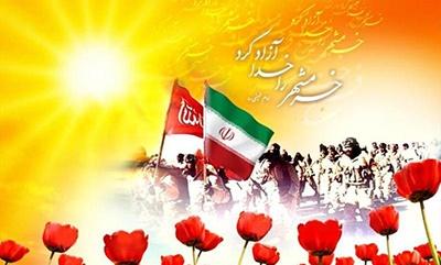 بیانیه بنیاد حفظ آثار و نشر ارزشهای دفاع مقدس به مناسبت آزادی خرمشهر