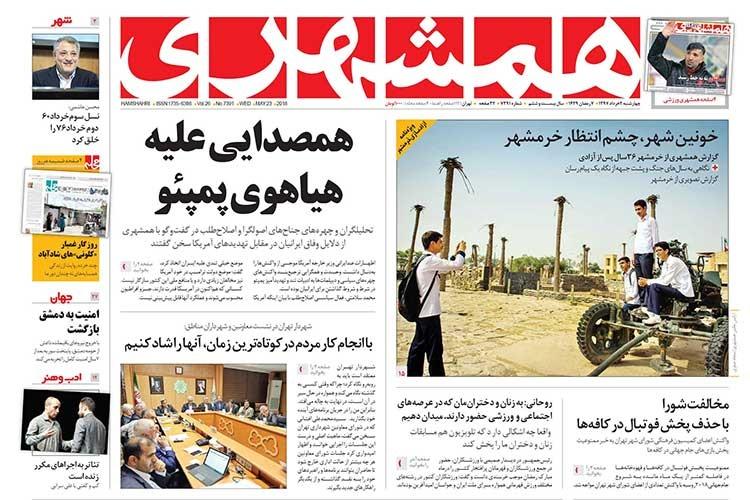 صفحه اول روزنامه همشهری چهارشنبه ۲ خرداد