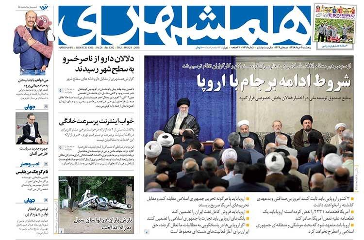 صفحه اول روزنامه همشهری پنج شنبه ۳ خرداد ۱۳۹۷