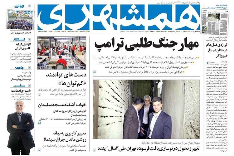 صفحه اول روزنامه همشهری شنبه ۵ خرداد