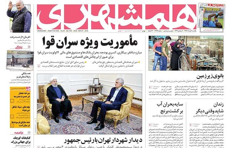 صفحه اول روزنامه همشهری یکشنبه ۶ خرداد ۱۳۹۷