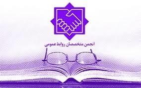 همزمان با جشنواره ملی انتشارات روابط عمومی؛ دو کارگاه آموزشی روابط عمومی برگزار میشود
