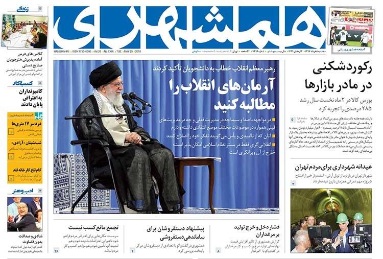 صفحه اول روزنامه همشهری سه شنبه ۸ خرداد