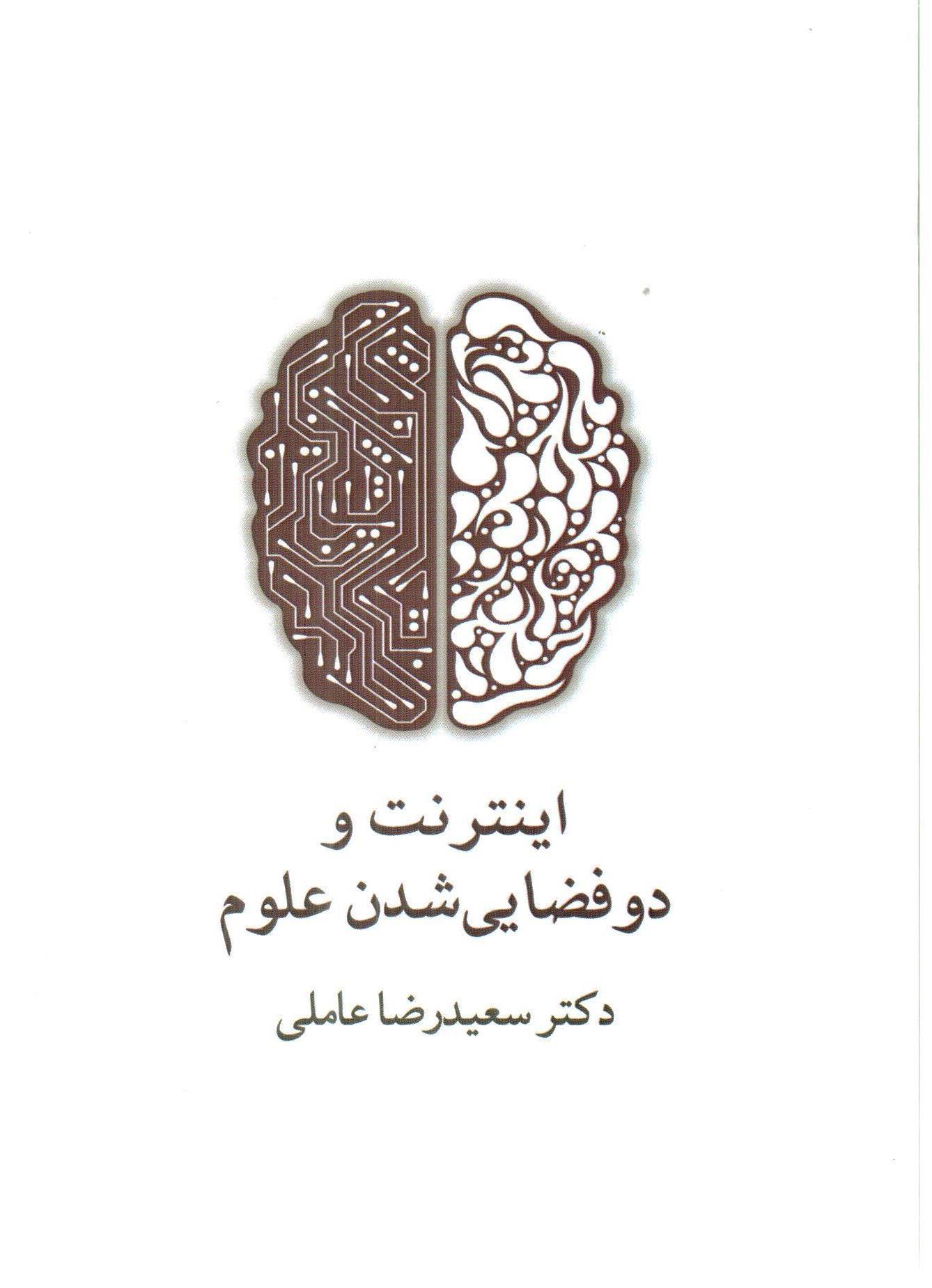 معرفی کتاب اینترنت و دوفضایی شدن علوم