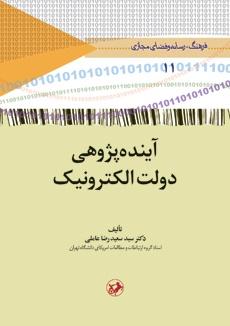 معرفی کتاب آیندهپژوهی دولت الکترونیک