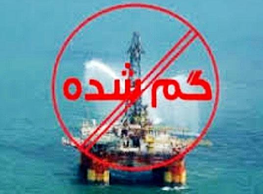 دادگاه دکل نفتی گمشده