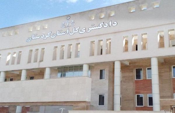 دادگستری استان کردستان