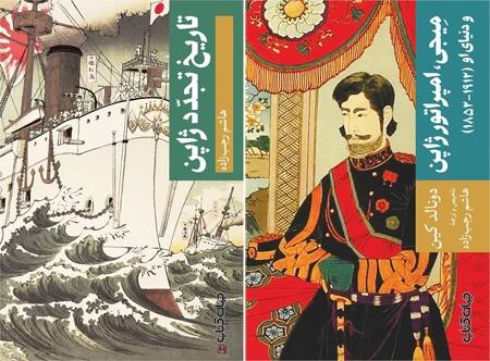 دو کتاب از ژاپن در جهان کتاب