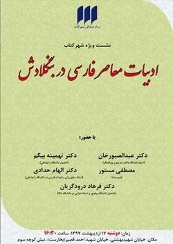 ادبیات معاصر فارسی در بنگلادش