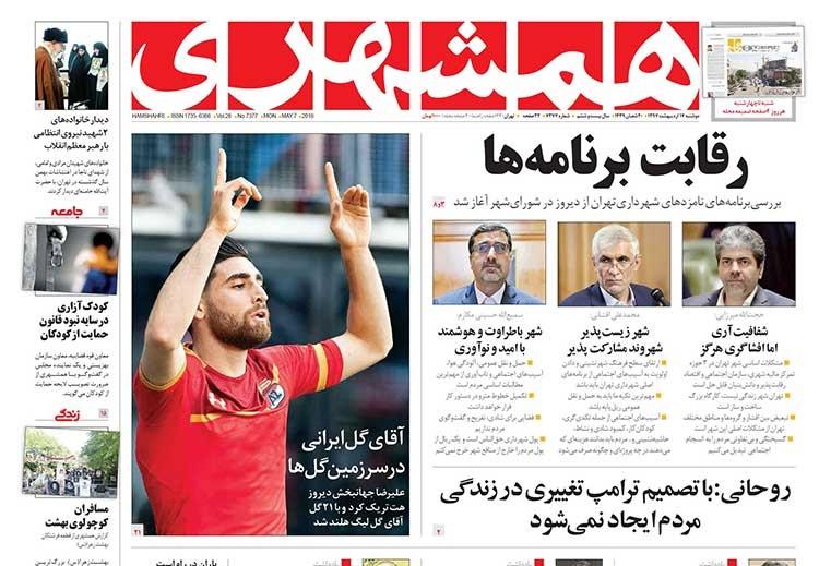 صفحه اول روزنامه همشهری دوشنبه ۱۷ اردیبهشت