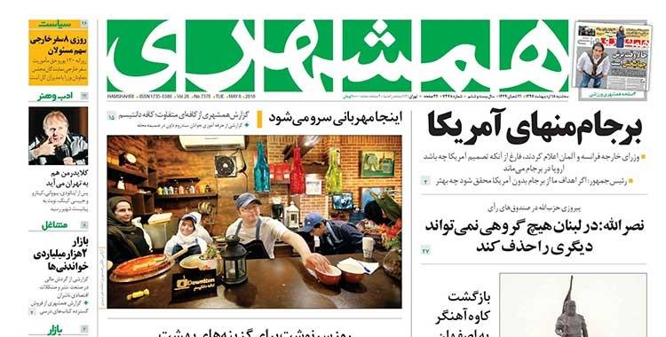 صفحه اول روزنامه همشهری سه شنبه ۱۸ اردیبهشت