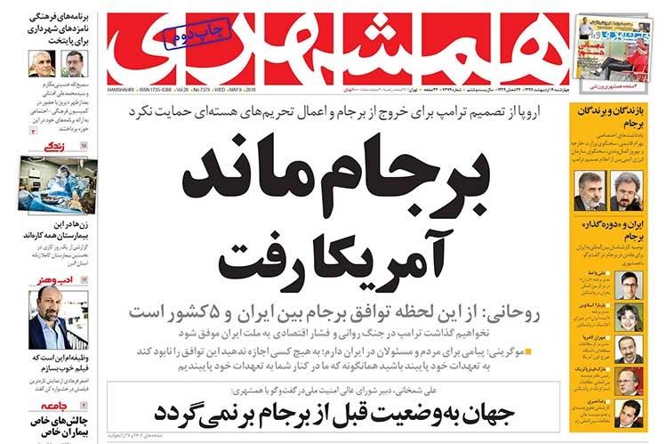 صفحه اول روزنامه همشهری چهارشنبه ۱۹ اردیبهشت ۱۳۹۷