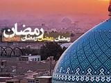 پنجشنبه ۲۷ اردیبهشت ولین روز ماه مبارک رمضان است