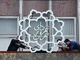 تمهیدات شهرداری تهران برای ساماندهی صندوق ذخیره کارکنانش اعلام شد