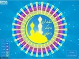 اوقات شرعی ماه مبارک رمضان