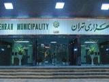 الزام شهرداری تهران به اعلان الکترونیکی معاملات اقتصادی