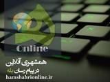 همشهری آنلاین را در پیام رسان بله دنبال کنید