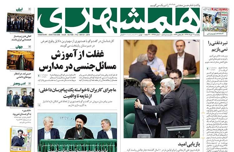 صفحه اول روزنامه همشهری پنج شنبه ۱۰ خرداد