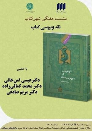 نثر فارسی در سپهر سیاست