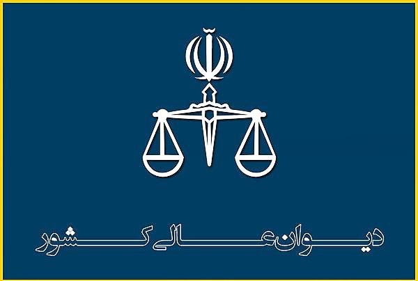 دیوان عالی کشور