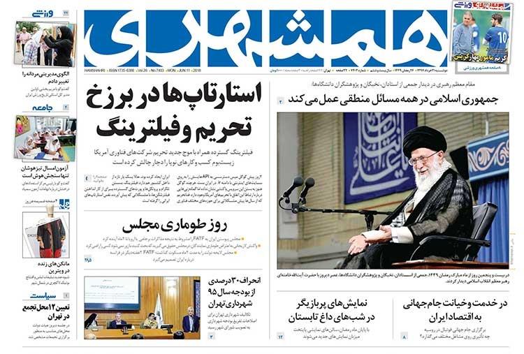 صفحه اول روزنامه همشهری دوشنبه ۲۱ خرداد