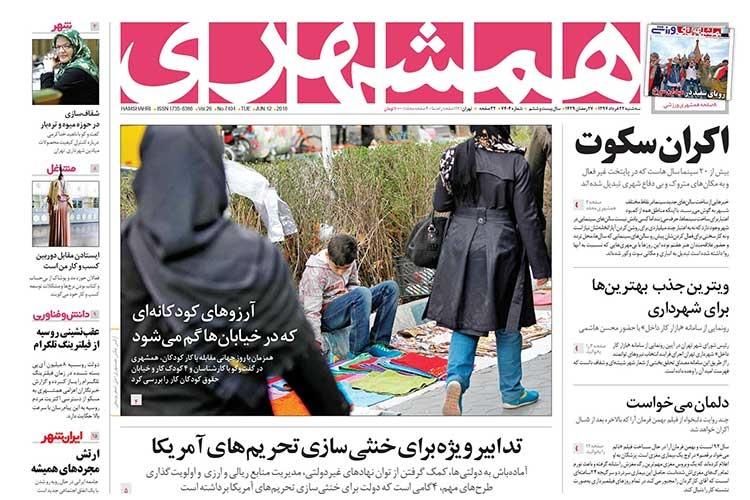 صفحه اول روزنامه همشهری سه شنبه ۲۲ خرداد